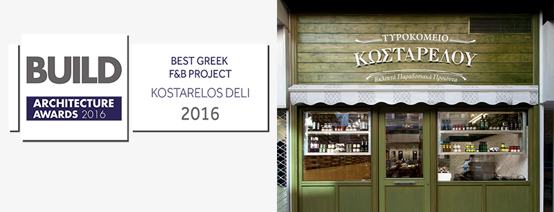 Build Architectural Awards UK 2016 STIRIXIS SA Best Greek F&B Project Greece,
