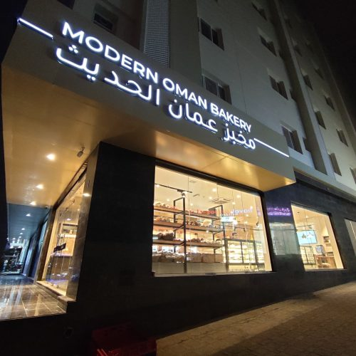 Modern Oman Bakery
